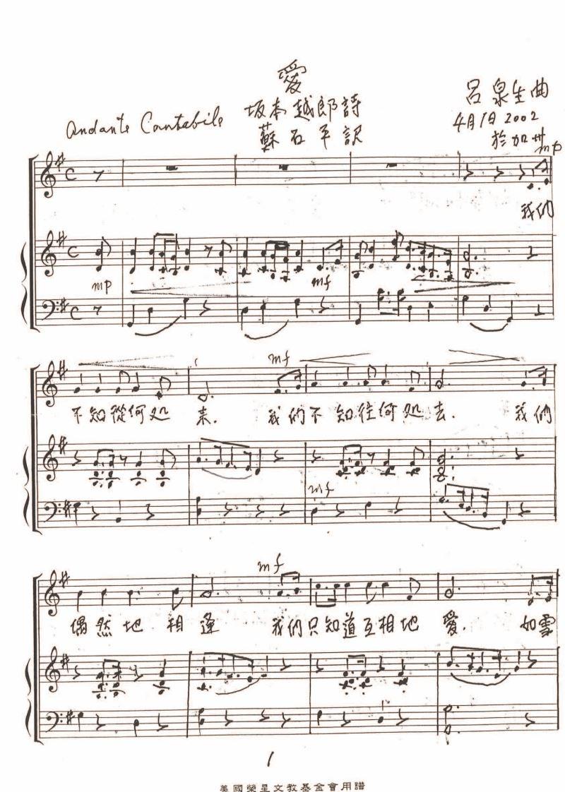陳敏芳捐呂泉生作曲《愛》