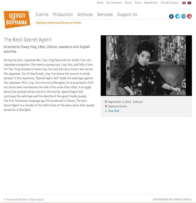 A screenshot of the Bophana Center website.