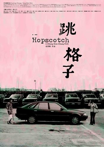 停車位在擁擠的台北城裡顯得如此珍貴,拖吊車司機阿宗為了養家活口,每天依照指示拖吊違規車輛,卻覺得手上每張鈔票都沾滿了車主的怨念。