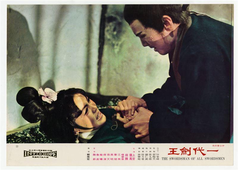 本片由首席武俠明星田鵬、上官靈鳳主演,票房賣座,為台灣國語武俠片代表作之一,使郭南宏成為香港電影市場繼張徹、胡金銓後第三位「百萬導演」。