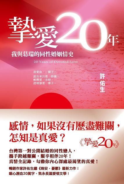 許佑生以個人經驗出版《摯愛20年:我與葛瑞的同性婚姻情史》(來源/心靈工坊文化事業股份有限公司)