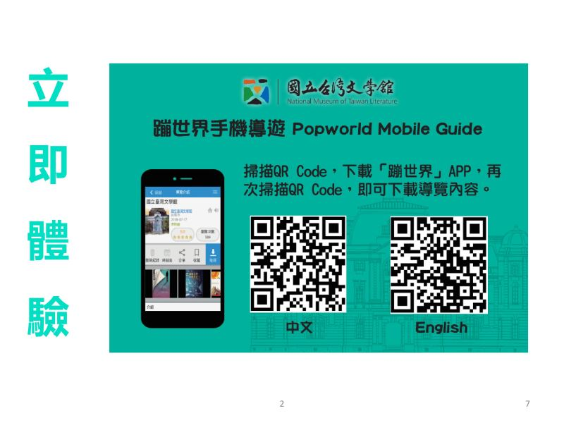 掃描QR Code下載「蹦世界」App
