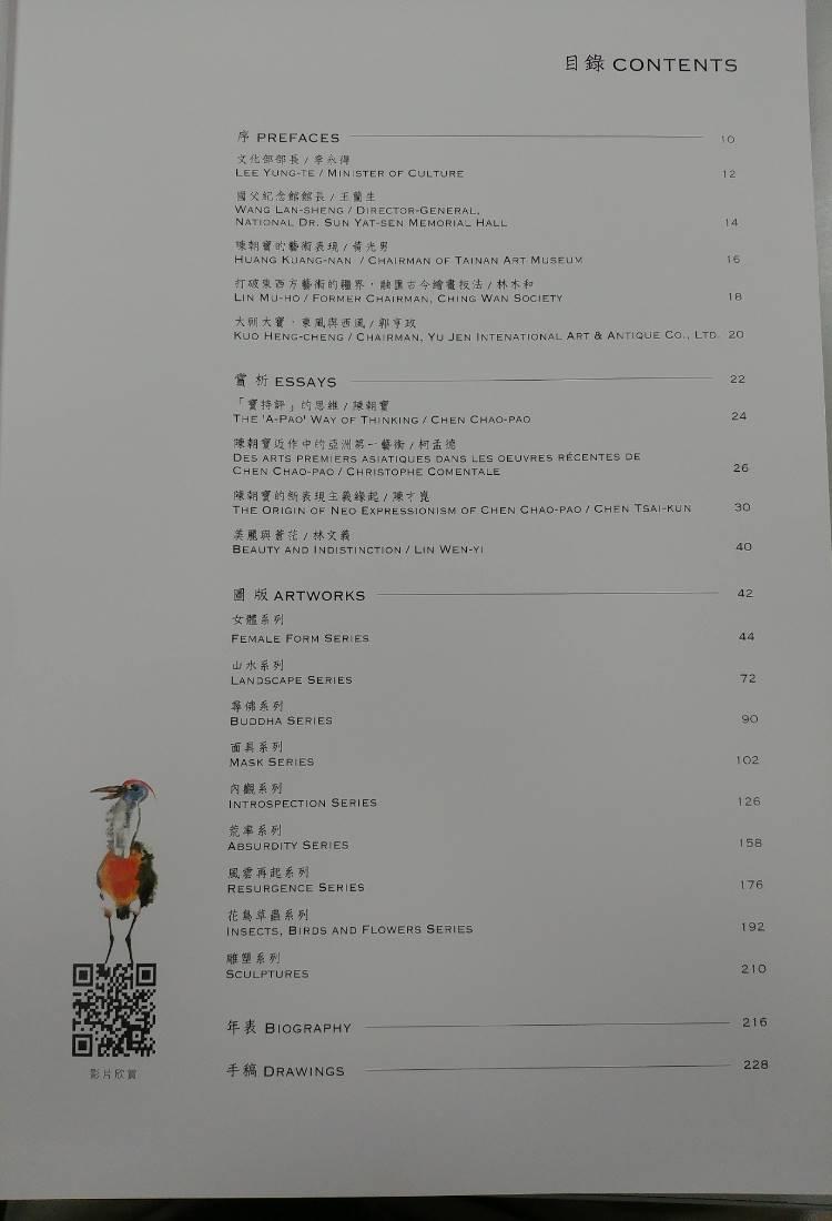 陳朝寶-大朝大寶藝術朝代之寶-目錄