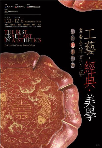 工藝・經典・美學―盡看臺灣百年工藝的文宣