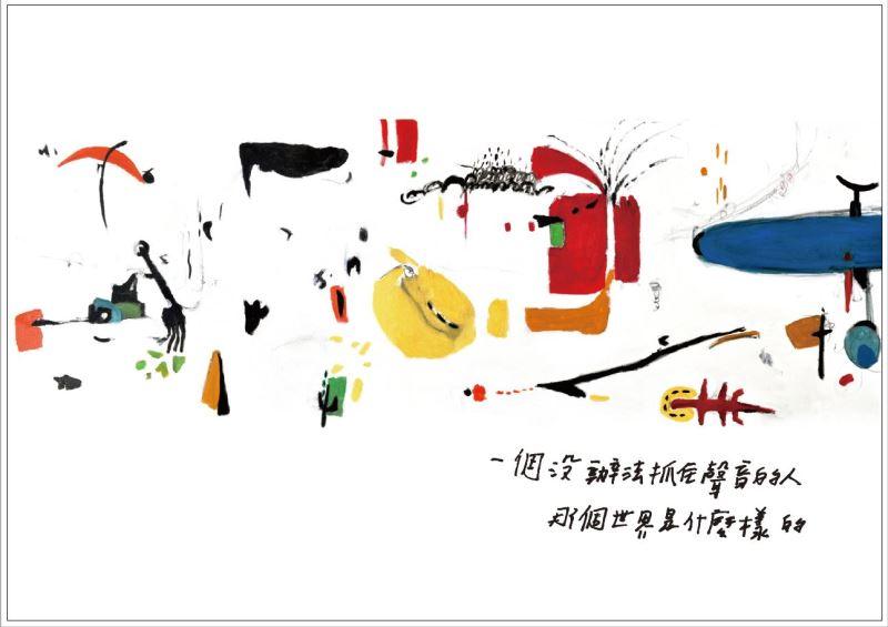 看見聲音的書寫風景 明信片 ●售價:新臺幣NT90元