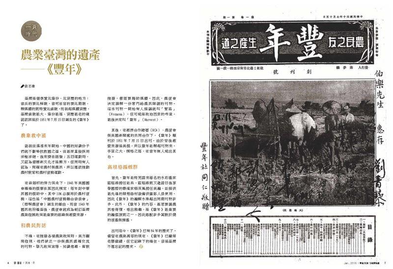 農業臺灣的遺產