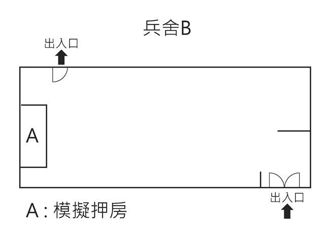 兵舍B平面圖