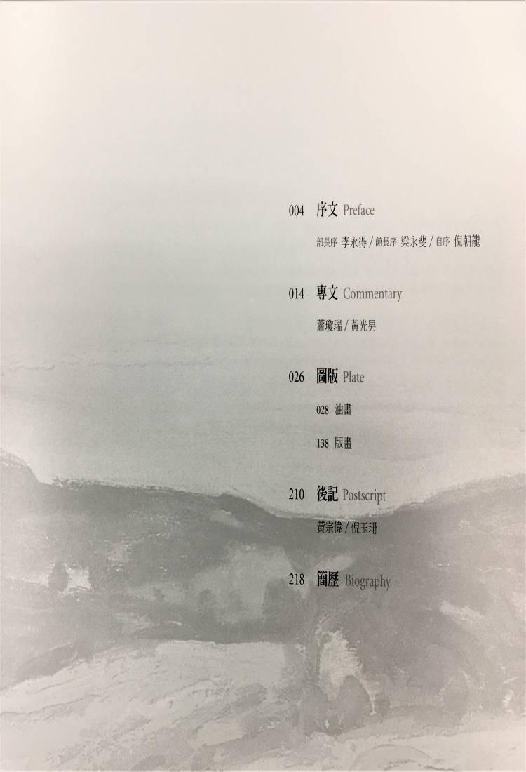 謳歌-生命的朝陽—倪朝龍回顧展-目錄