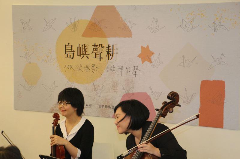島嶼聲耕音樂工作坊邀請音樂老師鄭雅婷(左)、鄭恩圩小姐擔任弦樂演奏