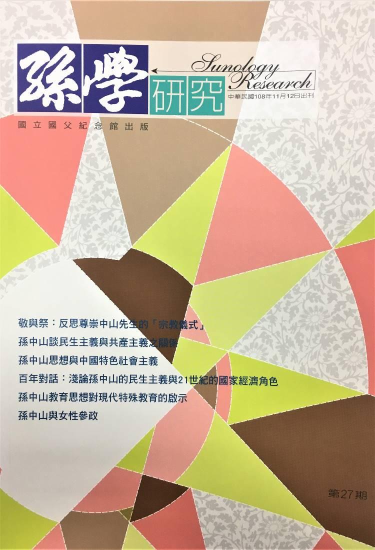 孫學研究27期封面
