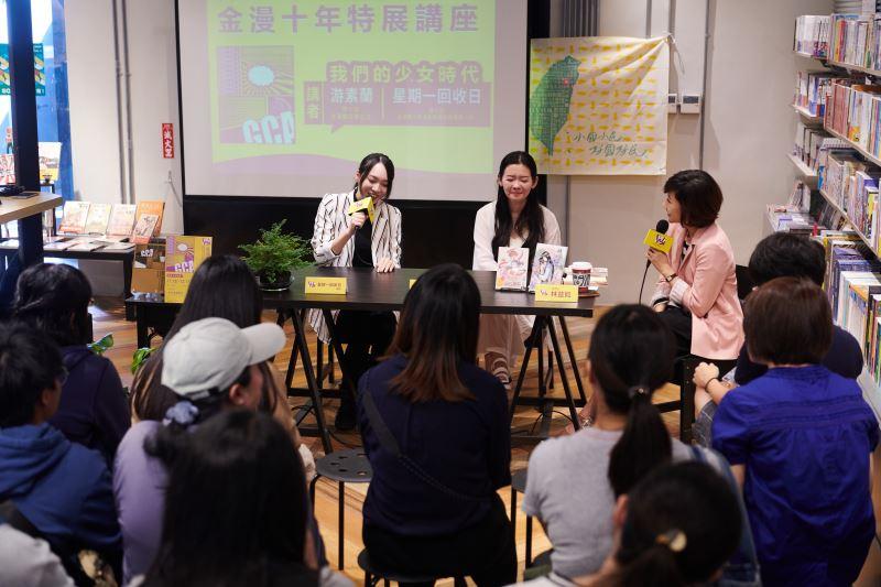第一場講座「我們的少女時代」,由兩代少女漫畫家—游素蘭老師及星期一回收日展開對談