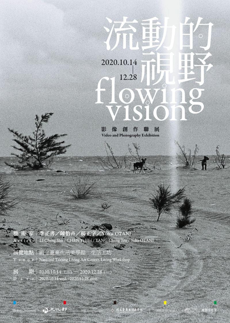 流動的視野-展覽海報