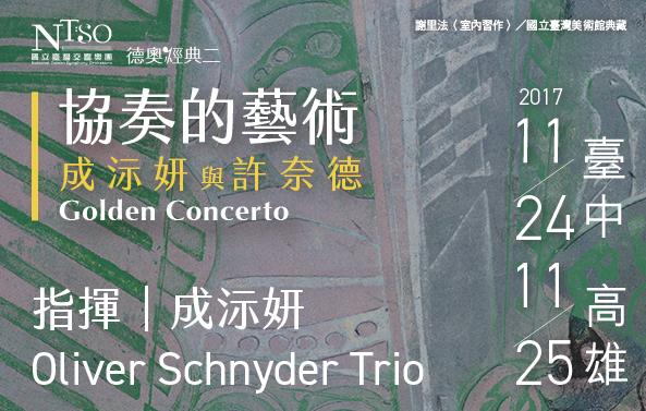 協奏的藝術-成沶妍與許奈德宣傳海報
