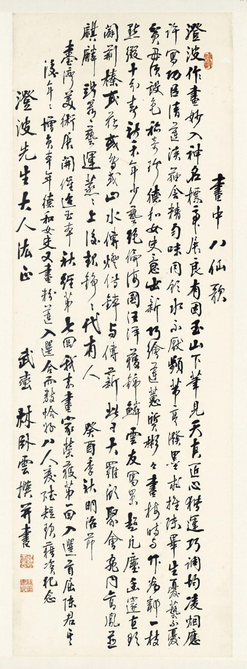 林玉書--畫中八仙詩 A Song for Eight Artists