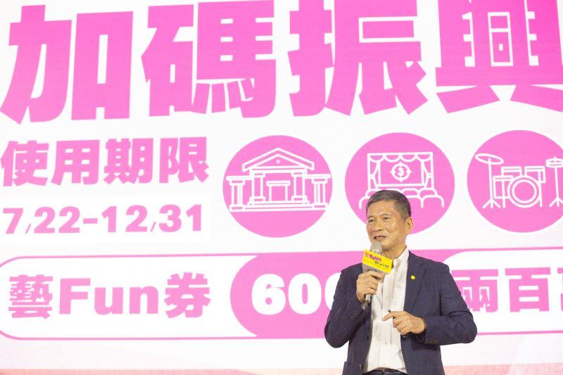 文化部長李永得親自說明「藝FUN券」相關細節,鼓勵消費者共同支持藝文產業。