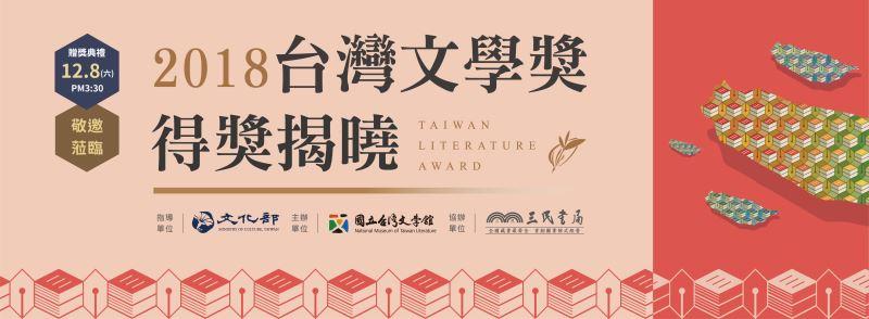 台灣文學奬