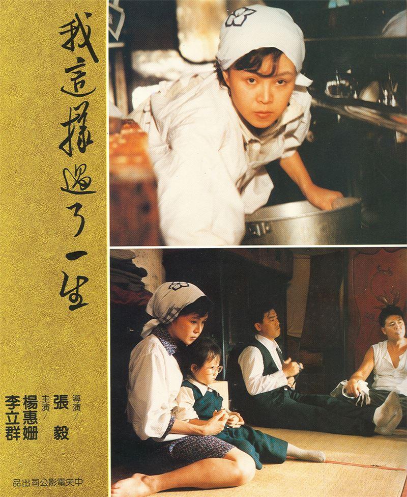 此片攝於1985年,正是台灣新電影實驗新語言和探觸新主題的時刻,然而,張毅卻以嫻熟圓融的透明語法及戲劇結構,沉穩流暢呈現一齣家庭通俗劇;如今回顧,此作品在台灣新電影中反成異數。其改編自蕭颯中篇小說《霞飛之家》,故事始於桂美二十歲來台,終於她五十四歲罹癌,時間跨度達二十五年,不只描繪了女人的生命史,也勾畫出台灣的政治經濟史和社會現象,包括美援、家庭代工、現代化工廠、台灣與美日的經貿聯繫……等,同時更呈現了台北都市化進程的樣貌。