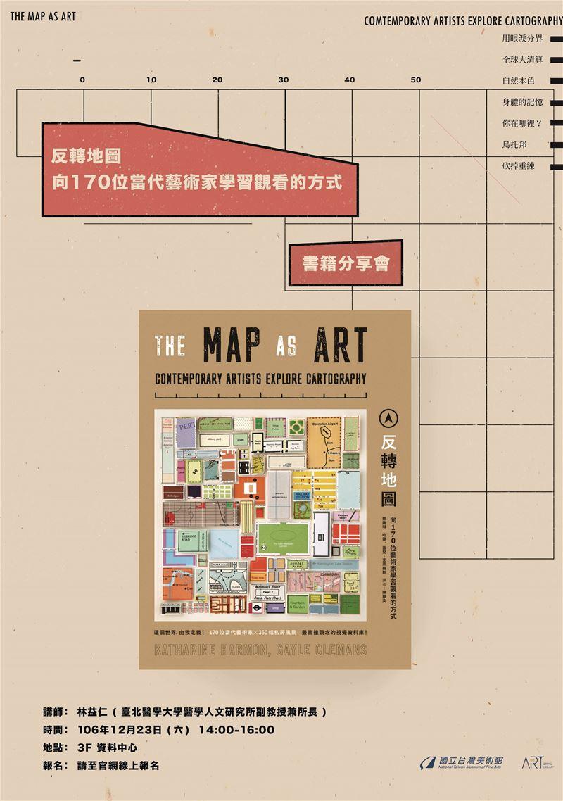 國美館資料中心12月23日舉辦「反轉地圖:跟170位當代藝術家學習觀看的方式」書籍分享會