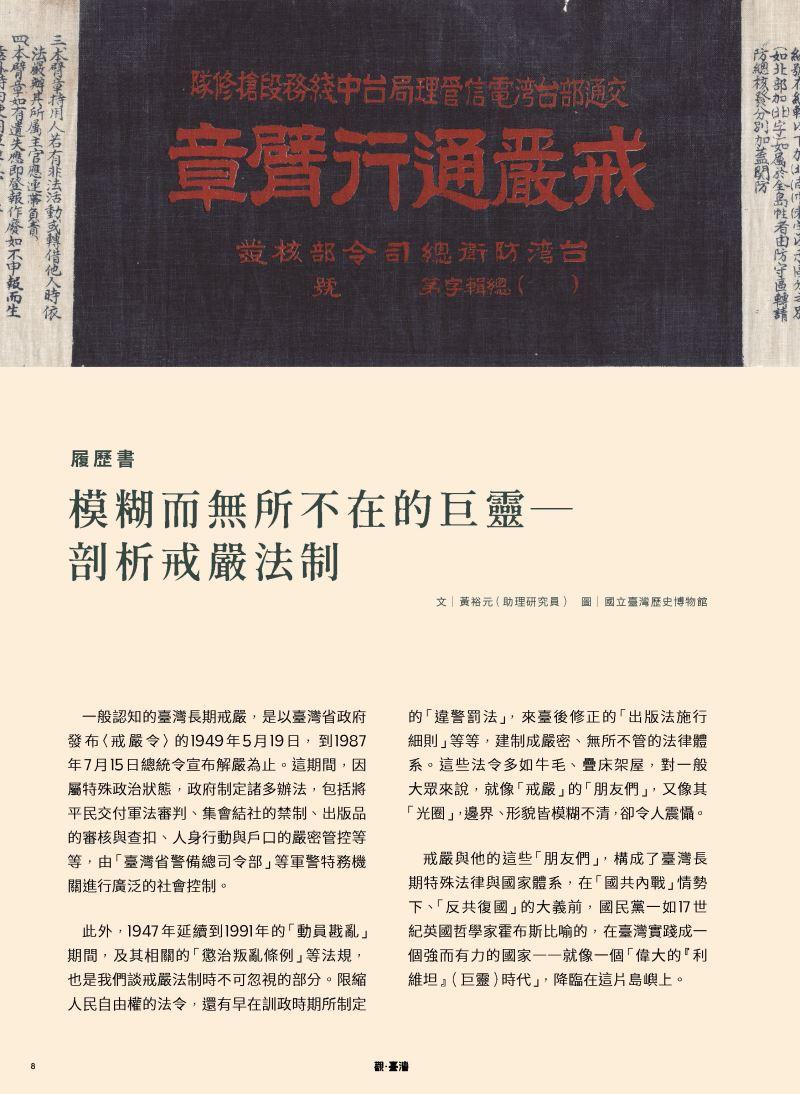 觀台灣第36期_頁面_08