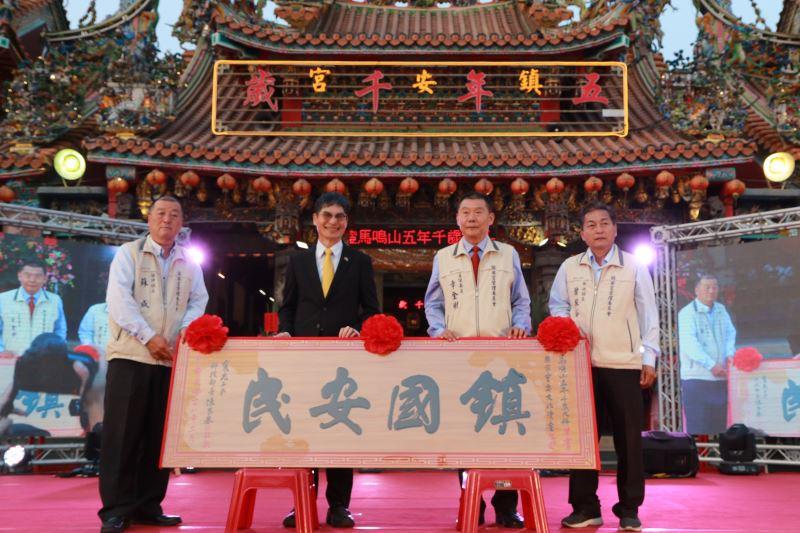科技部長陳良基致贈「鎮國安民」匾額