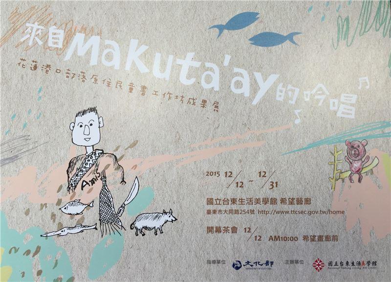 來自Makuta,ay的吟唱  2015台灣瑞士國際交流花蓮港口部落原住民童書工作坊成果展