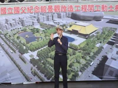 景觀工程開工度土典禮王蘭生館長致詞。