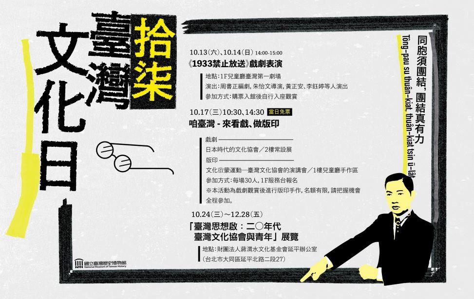 2018臺灣文化日系列活動