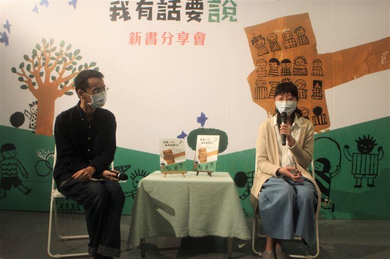 20210221《我是小孩,我有話要說》新書發表會#人權學習中心-本書圖像創作者之一陳潔晧(左)、徐思寧