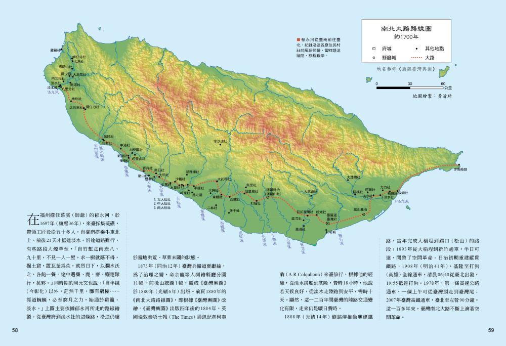 南北大路路線圖-大圖