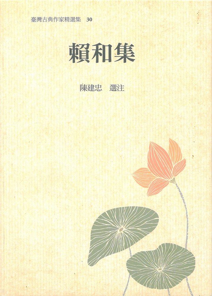 《賴和集》書封(來源/國立台灣文學館)