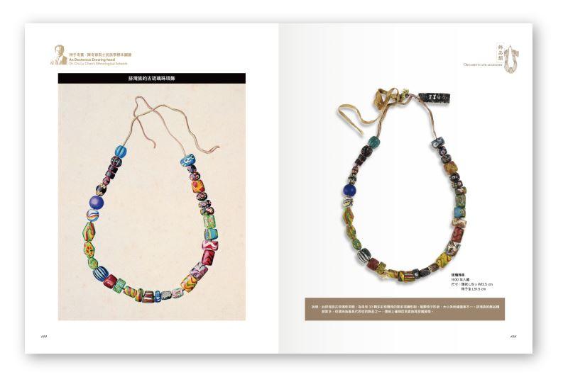 圖3 排灣族古琉璃珠項飾,左為圖繪,右為1930年臺大入藏琉璃珠串。