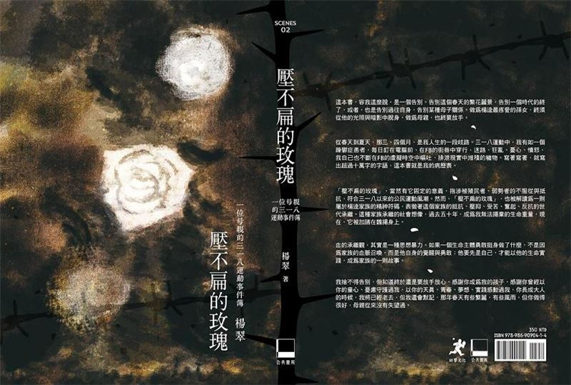 Front Cover, Yang Tsui's The Indomitable Rose: A Mother and the Sunflower Movement (Source: The Libratory Company)