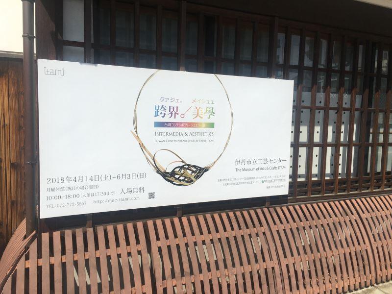 2.美術館外張貼本次展覽的海報