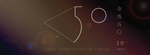 2013 Golden Horse Awards