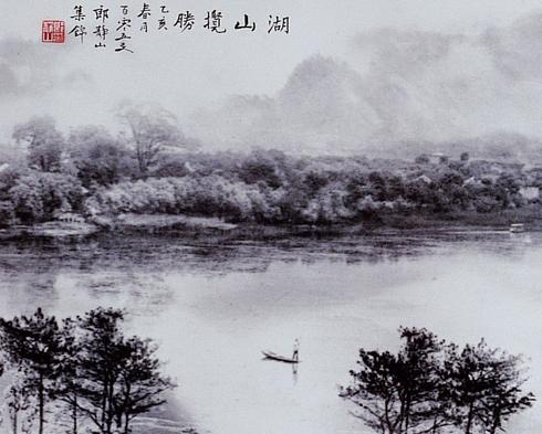 郎靜山 湖山攬勝(局部1)-全圖