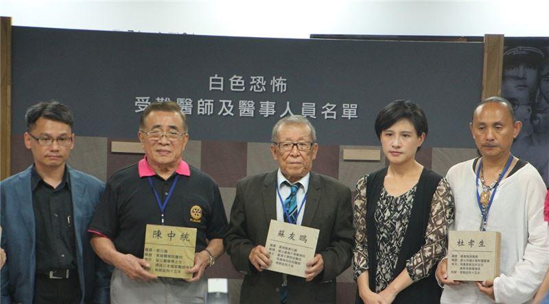 白恐受難醫師見證者蘇友鵬(中)、陳中統(左二)將象徵平反冤屈的錄名牌鑲嵌於特展紀念牆上。