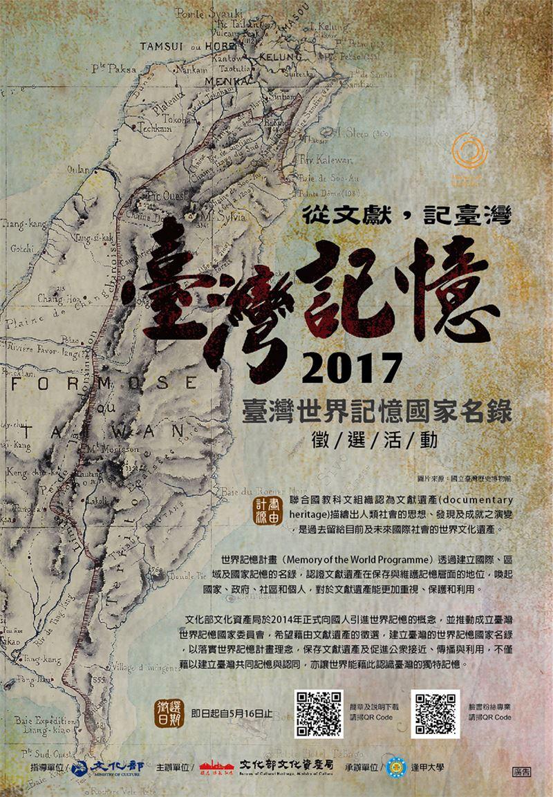 臺灣世界記憶徵選活動海報