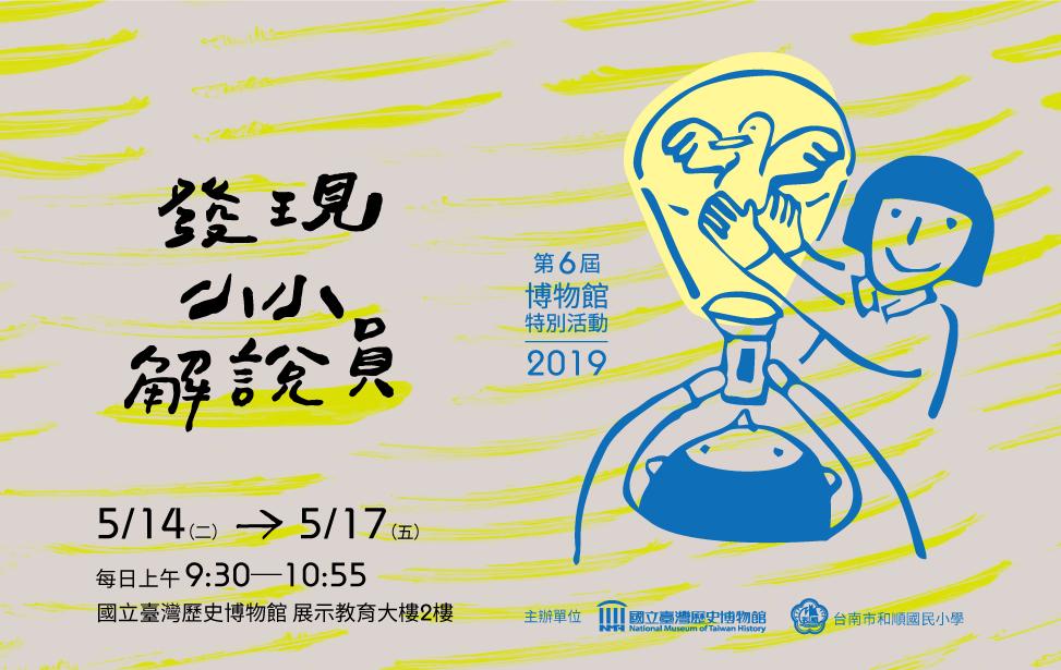 第6屆【發現小小解說員】 博物館特別活動