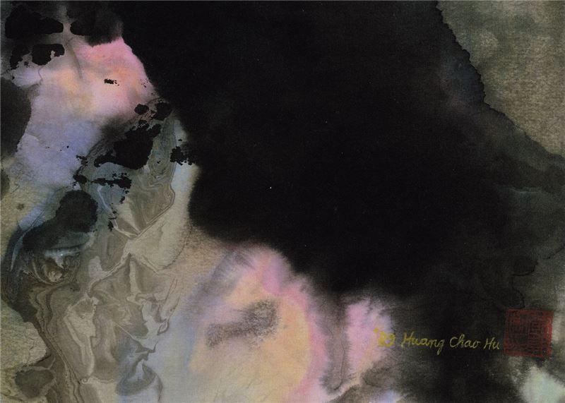 黃朝湖〈雲歸何處〉局部圖