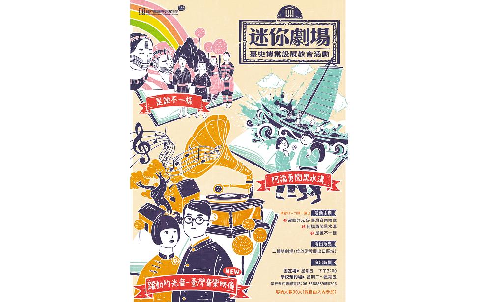 臺史博【迷你劇場】邀您一起認識臺灣歷史!