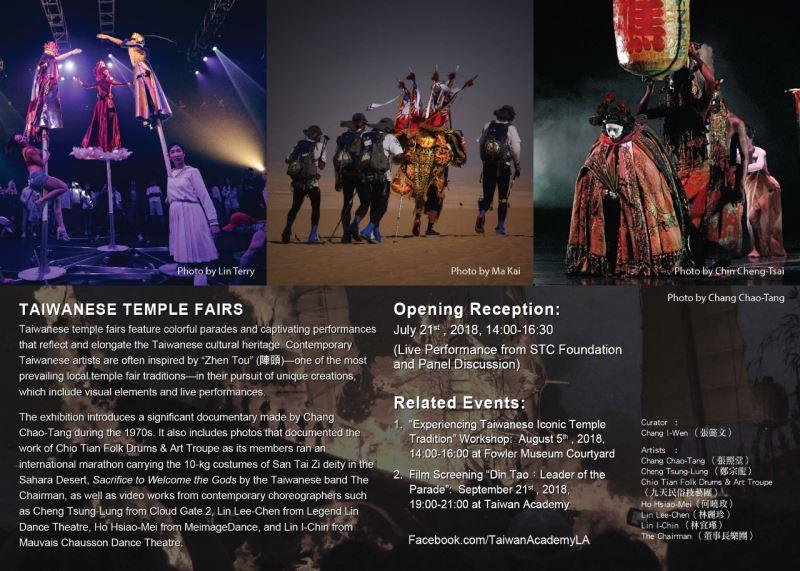 「近未來的傳統:當代台灣藝術的儀式展演」1