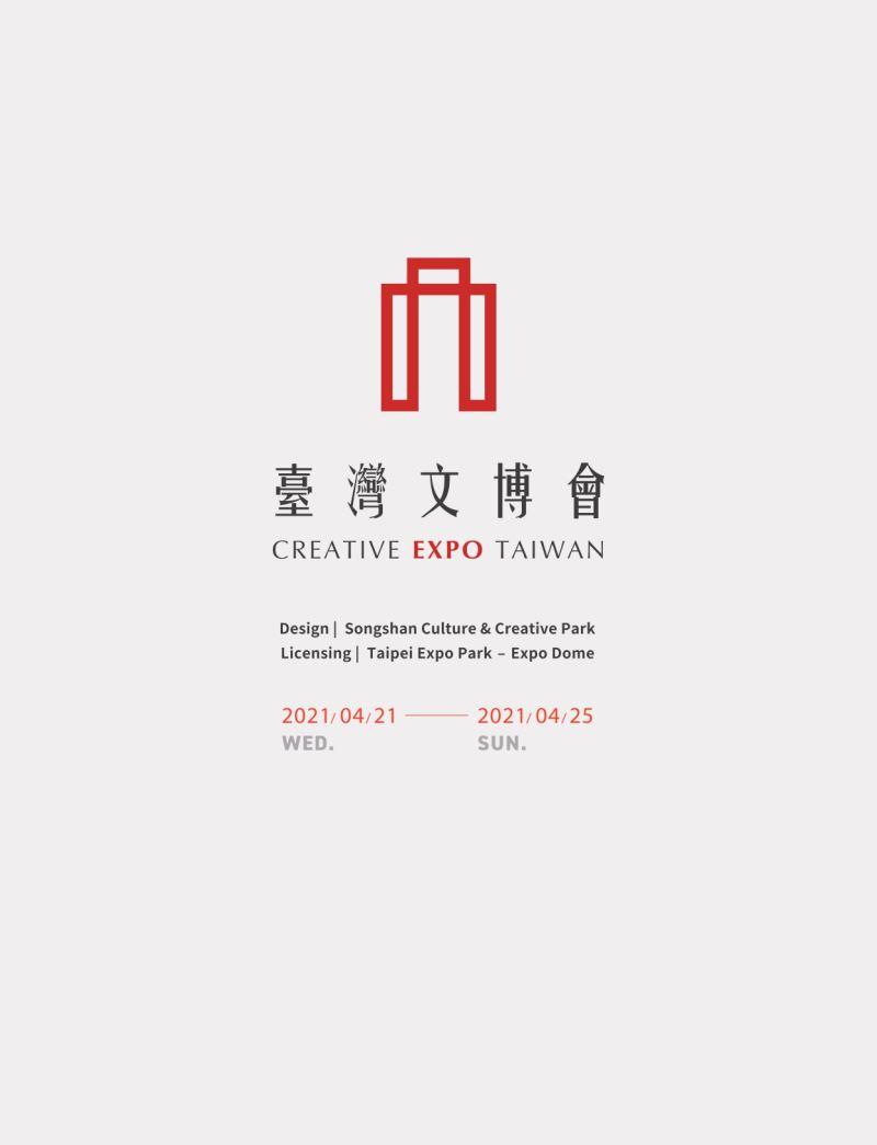 Creative Expo Taiwan 2021 (PPT, P1)