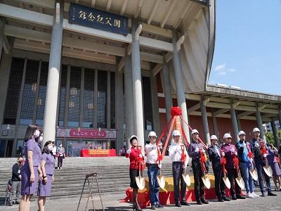 國父紀念館景觀工程開工度土典禮。