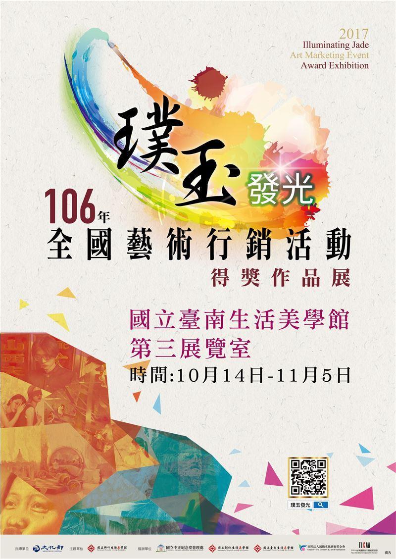 106璞玉發光-國立臺南生活美學館巡迴展覽海報