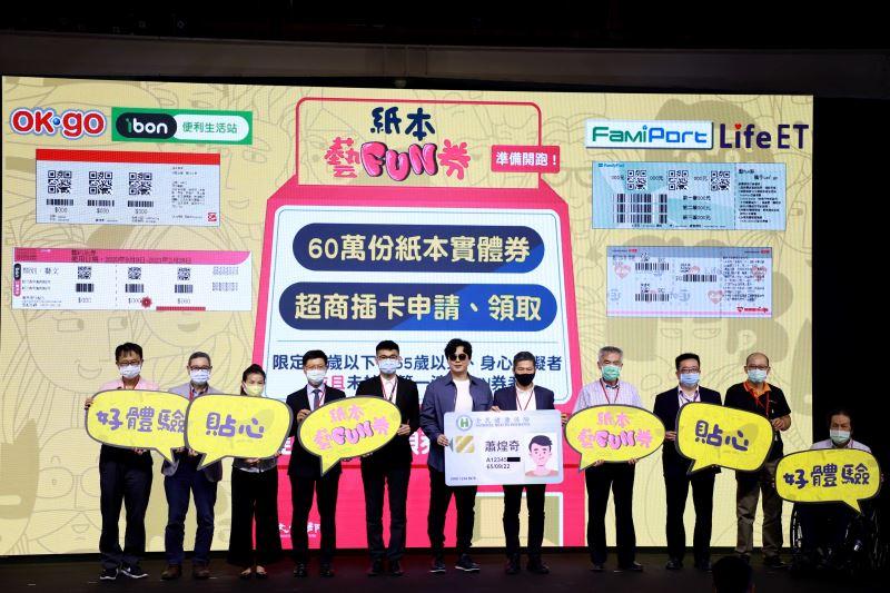 文化部長李永得、歌手蕭煌奇與四大超商及社福團體代表共同啟動「紙本藝FUN券」