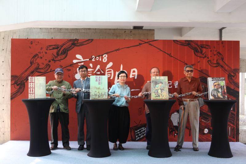 來賓共同斷開箝制言論自由的鎖鏈(左起石文傑先生、陳俊宏館長、丁曉菁次長,右起郭振純前輩、曹欽榮先生)