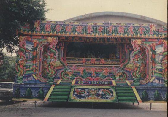 The Jin-Ing-Ger stage during the 1970s.