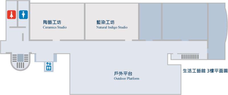 生活工藝館三樓平面圖