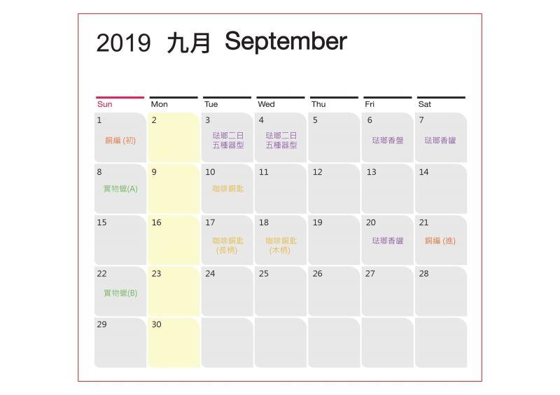 九月行事曆