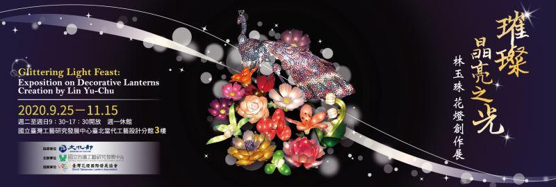 Glittering Light Feast: Exposition on Decorative Lanterns Creation by Lin Yu-Chu